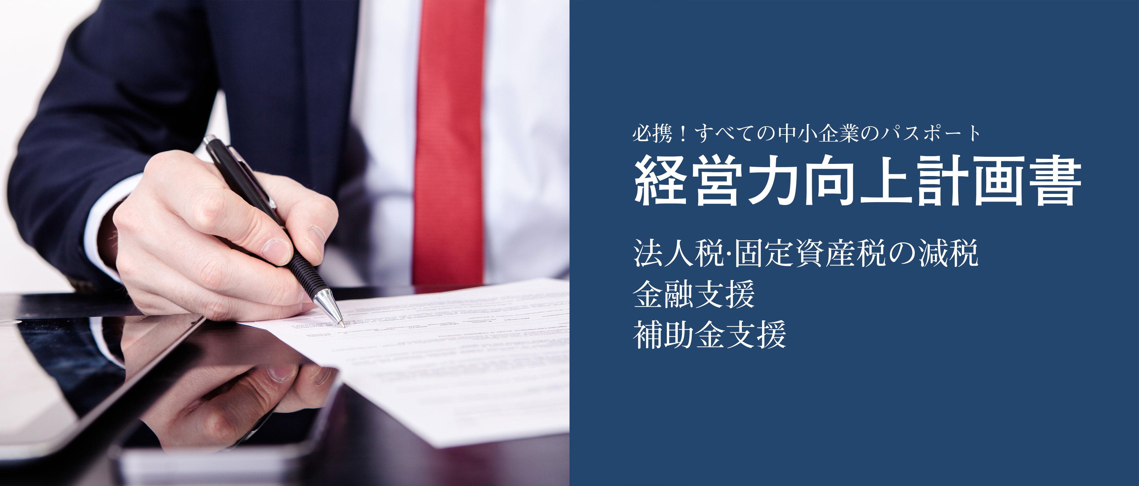 必携!すべての中小企業のパスポート。経営力向上計画書。法人税・固定資産税の減税、金融支援、補助金支援